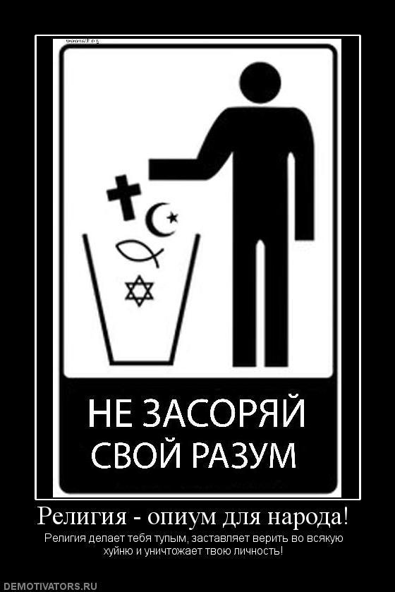 религия.jpg