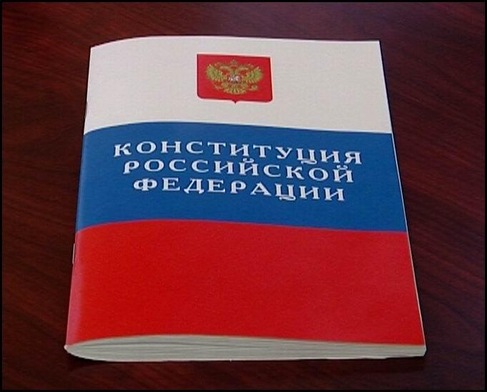 Конституция РФ.jpg